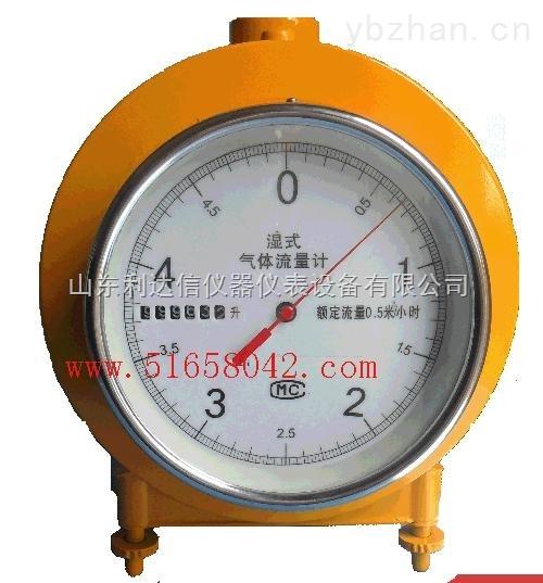 LDX/LML-1-湿式气体流量计/气体流量计/湿式气体流量仪