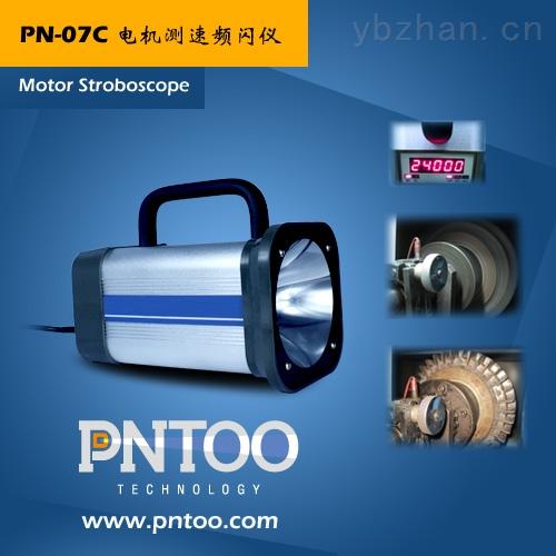 PN-07C-河北电机测速及纺织化纤业专用检测频闪仪生产厂家