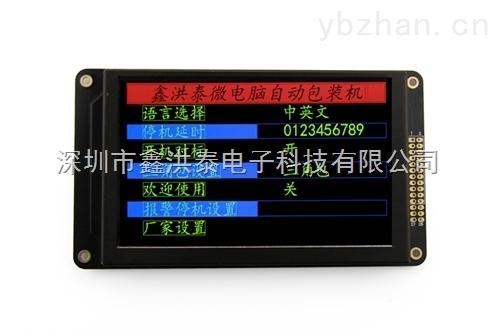 5.0寸TFT转红绿蓝3色控制LCD液晶显示模组