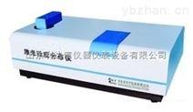 全自動激光粒度分布儀/激光粒度分布儀/全自动激光粒度儀