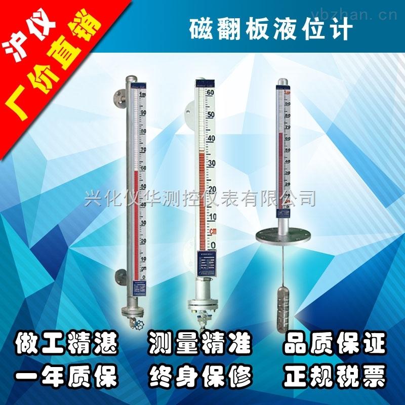 厂家供应不锈钢磁翻板液位计_304磁翻板液位计_江苏沪仪