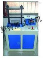 ZSY-11电动液压冲片机