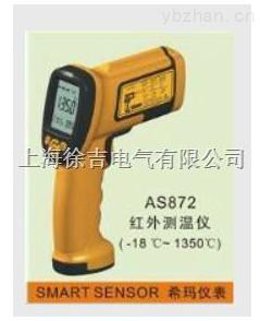 AS872高溫型紅外測溫儀