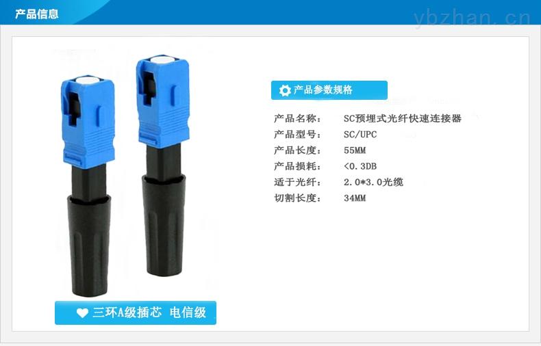 0-光纤冷接头/光纤快速接头/光纤冷接子规格-市