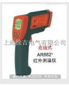 AR882+在線式紅外測溫儀