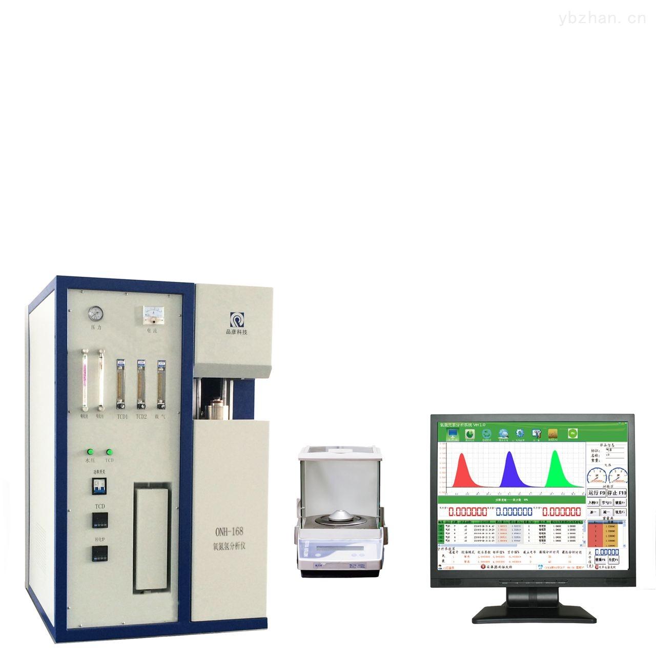 ONH-168型-氧氮氢分析仪