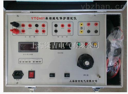 YTC401單相繼電保護測試儀