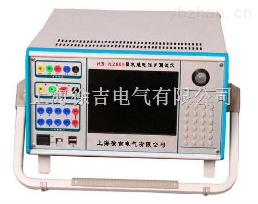 HB-K2008微機繼電保護測試儀