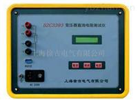 BZC3393变压器直流电阻测试仪