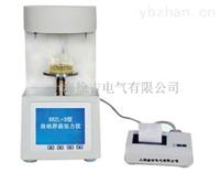 SRZL-3自动界面张力仪