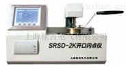 SRSD-2K全自动开口闪点测定仪
