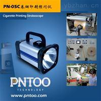 河南卷煙印刷頻閃儀PN-05C便攜式頻閃儀生產廠家