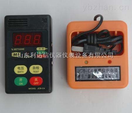 LDX-KY-JCB—C4-便攜式甲烷檢測報警儀/甲烷檢測儀