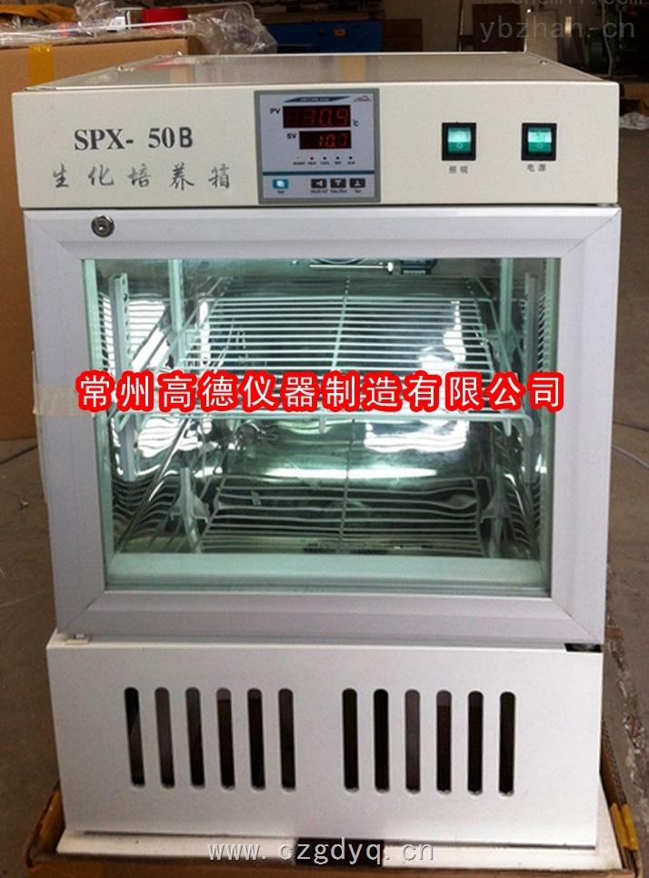 SPX-50B-小型数显生化培养箱