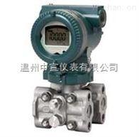 横河EJX110A型高性能差压变送器