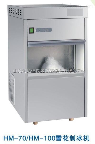 LDX-TC-HM-70-雪花制冰机