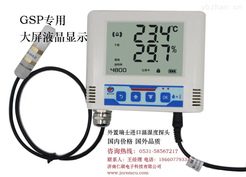 RS-WS-N01-6-0建大仁科温湿度变送器液晶显厦门包装带图片