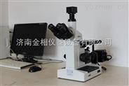 三目倒置金相顯微鏡4XC-W