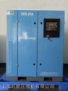屹能EEB-15A螺杆空压机11KW/8公斤报价/配件价格