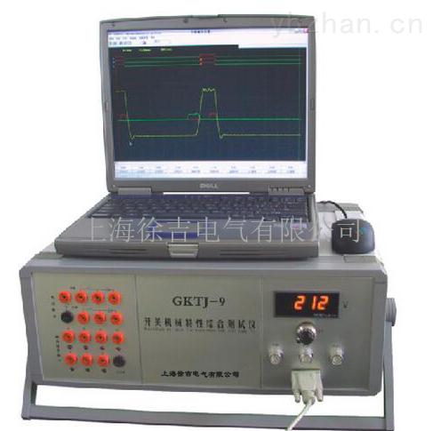 GKTJ-9型開關機械特性綜合測試儀