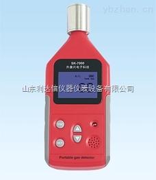 LDX-7000-C-便攜氣體檢測儀/便攜式氣體報警儀/便攜式可燃氣體探測器
