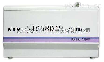 LDX-CJ-JL1197-全自動激光粒度儀(濕法)/激光粒度檢測儀