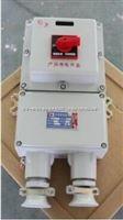 供应优质防爆断路器BDZ52-63/3防爆漏电断路器