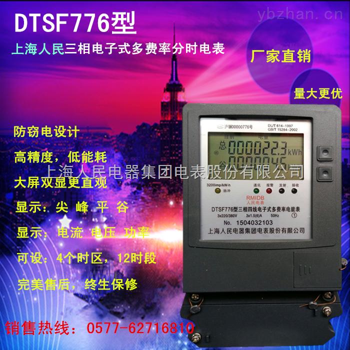 上海人民电器三相分时复费率电能表