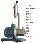 CDL1000-多功能食品高剪切小型均质机