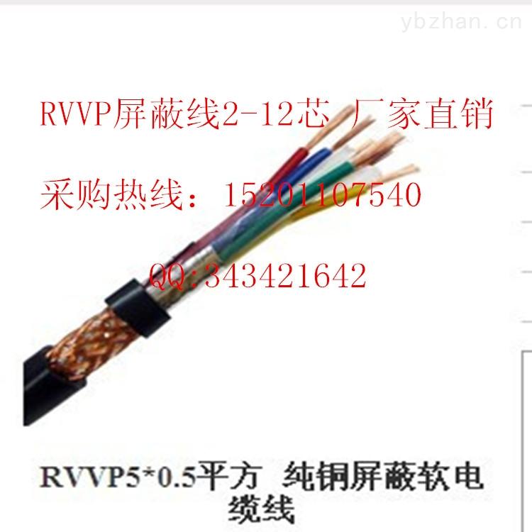 RVVP和KVVP的区别|RVVP信号电缆|RVVP屏蔽电缆|RVVP仪表电缆|RVVP国标电缆