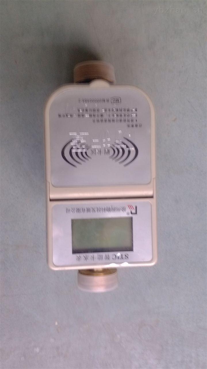 STIC-射频卡冷水表
