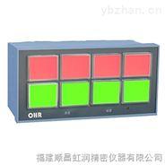 虹润网上商城推出八路闪光报警器