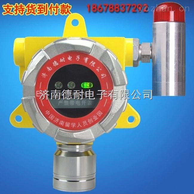固定式丁烷气体检测仪丁烷气体浓度探测器工业丁烷防爆气体报警器