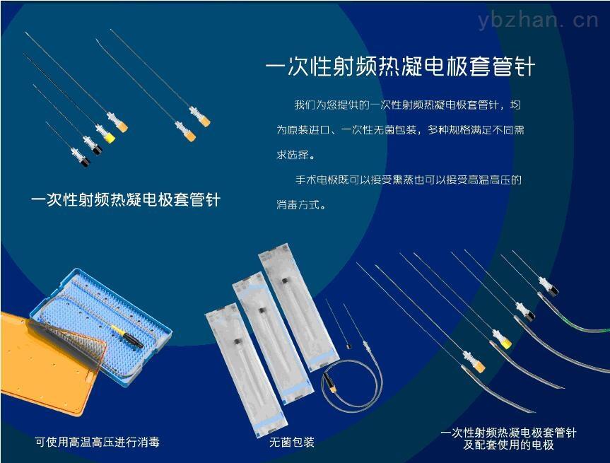 射频穿刺针-北京北琪射频热凝器供应量大从优