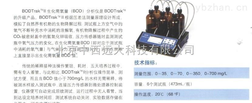庫號:M24363-便攜式BOD分析儀(哈希) 型號:HACH TRAKII