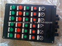 防爆控制箱BXK8050防爆防腐控制箱