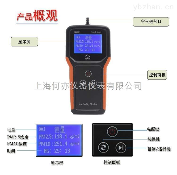 SDL301型激光PM2.5粉尘检测仪