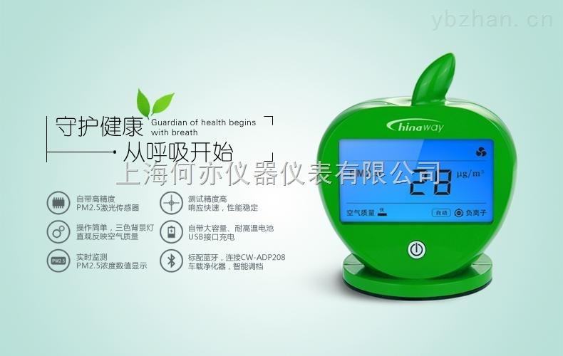 CW-AQT100小蘋果空氣質量檢測儀