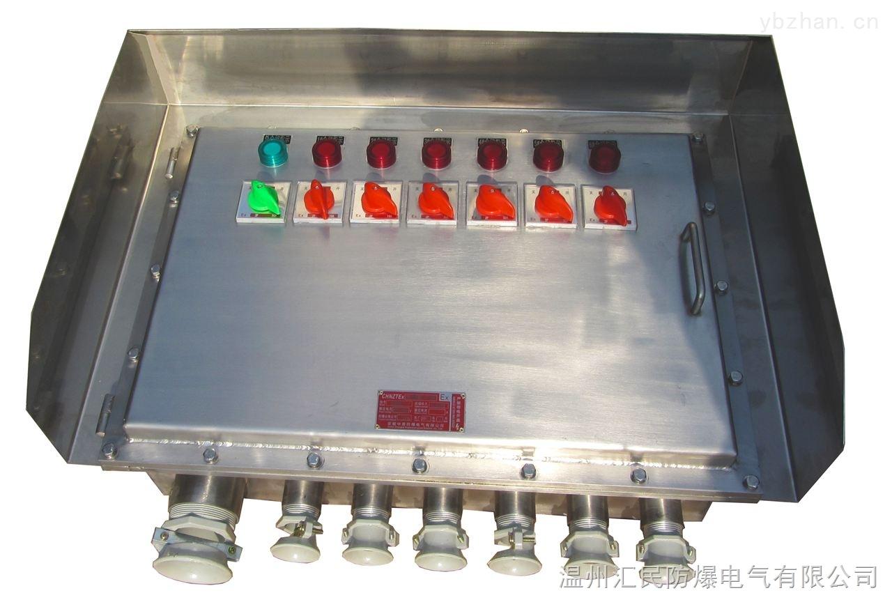 不锈钢防爆照明动力配电箱304材质、316材质