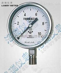全不锈钢膜盒压力表YE-150B 微压表 规格齐全 品质优良