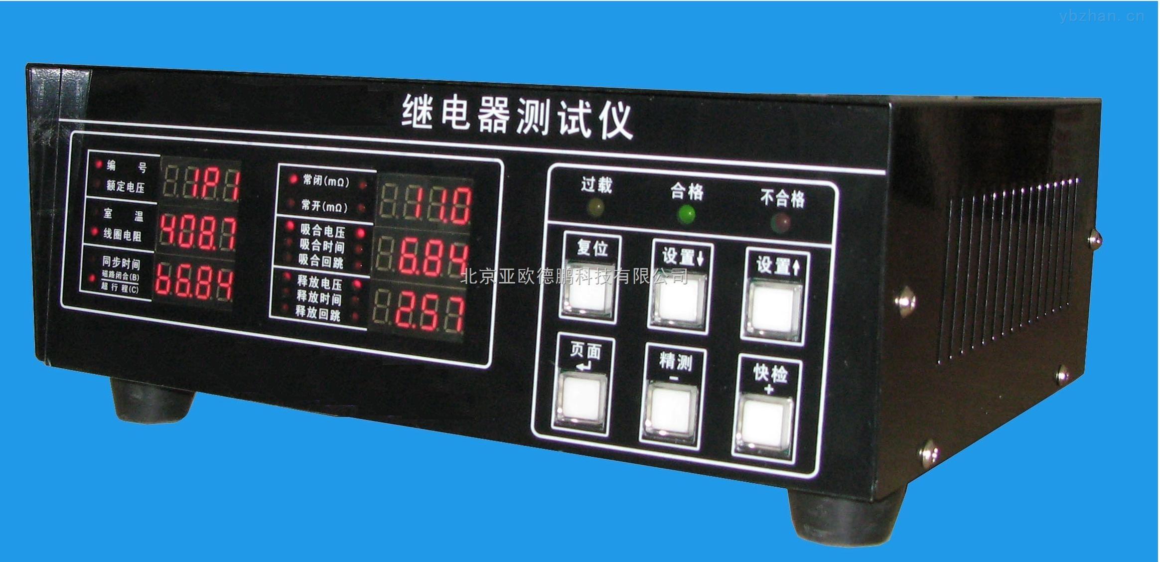 继电器测试仪 继电器综合参数测试仪