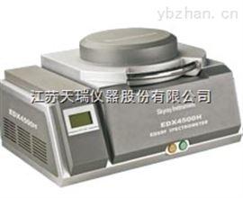 EDX4500H焊锡成分检测仪