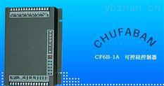 可控硅控制器CF6B-1A