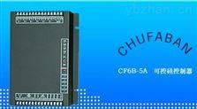 可控硅控制器CF6B-5A