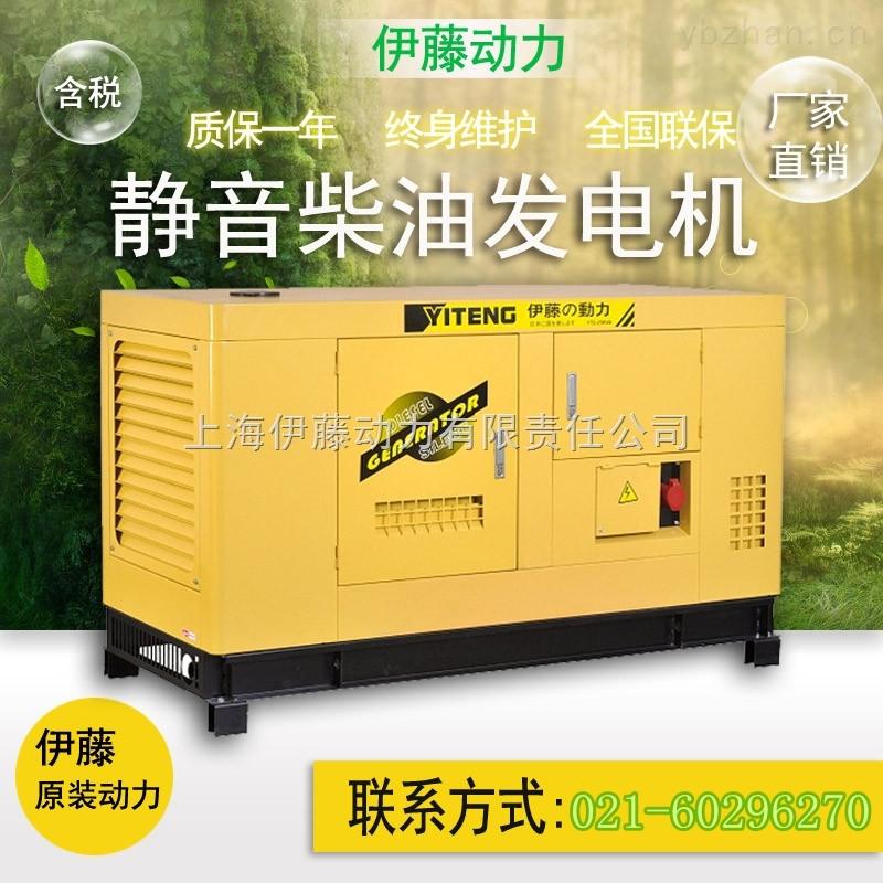 伊藤动力15KW全自动柴油发电机