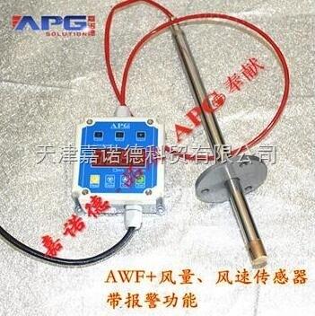 高温风速传感器,重庆高温风速变送器厂家