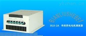 单相供电电机调速器BLS-2A
