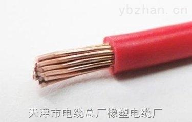 BVR-2.5平方电线电缆价格