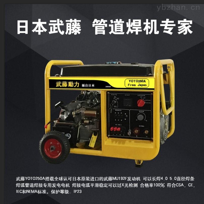 300A汽油发电焊机一体机/便携式发电电焊机