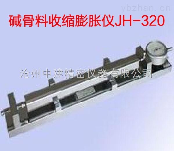碱骨料反应测长仪JH-320